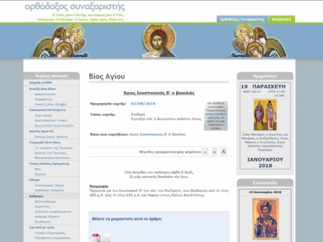 """святой Юстиниан Второй как приговор """"историческому православию"""""""