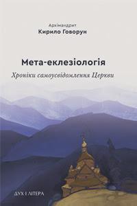 Мета-еклезіологія: хроніки самоусвідомлення Церкви