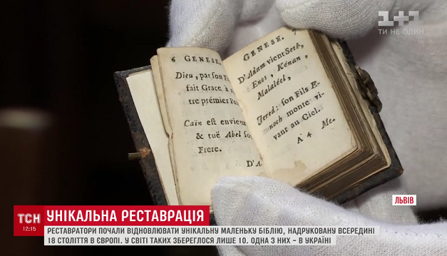 У Львові реставрують найменшу у світі Біблію