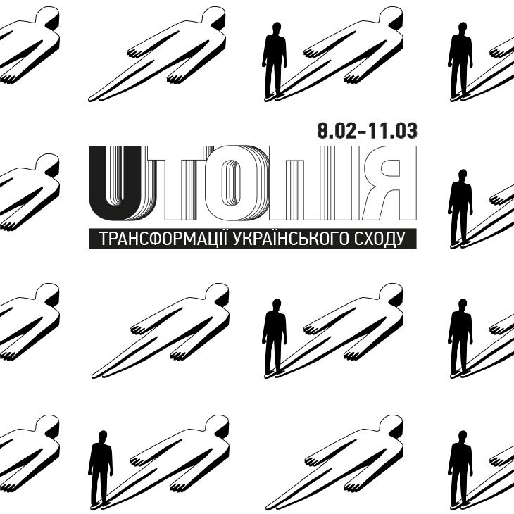 Історики та релігієзнавці з Донбасу проведуть у Києві дискусію про трансформації українського Сходу