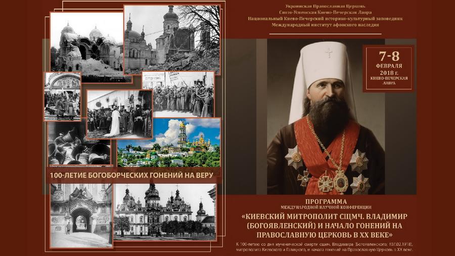 У столиці відкривається міжнародна конференція про гоніння на Церкву в ХХ столітті