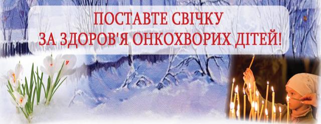 УПЦ проведе у столиці акцію «Cтрітенська свічка» на допомогу онкохворим дітям