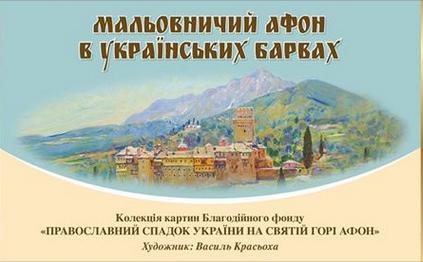 У Києві експонується перша в Україні колекція картин усіх монастирів святої гори Афон
