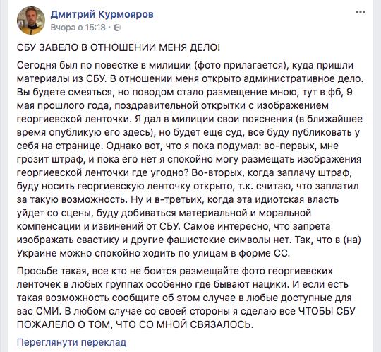 Священник из «Комитета в защиту канонического православия» призвал нарушать законодательство Украины
