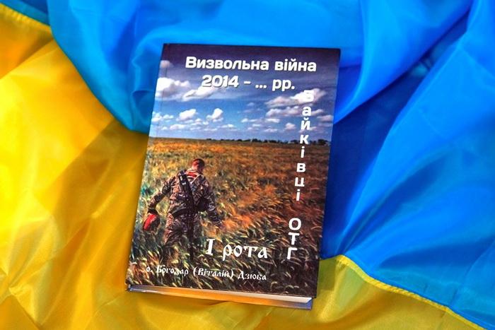 Військовий капелан УГКЦ презентував книгу «Визвольна війна 2014 -… 1 рота»