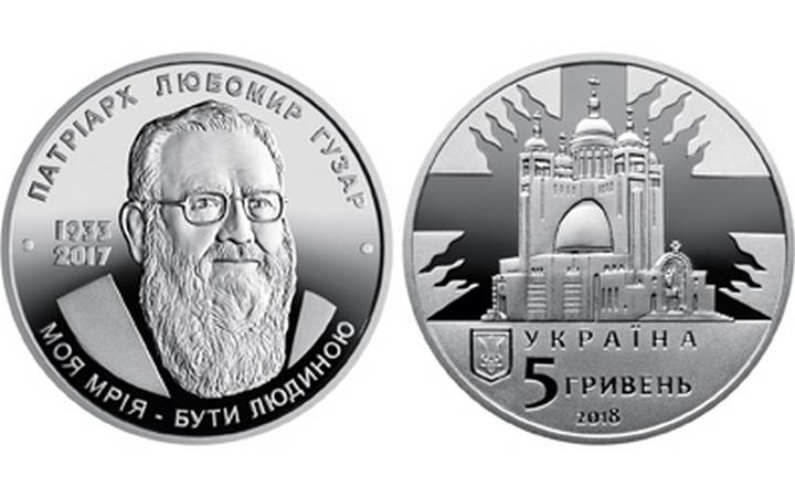 Срібна монета «Любомир Гузар» з'явиться в обігу 15 лютого