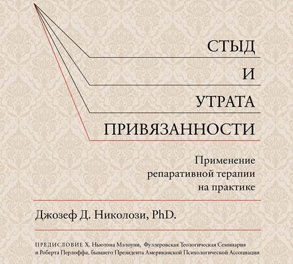 Украинские психологи подготовили к изданию книгу о преодолении гомосексуального влечения