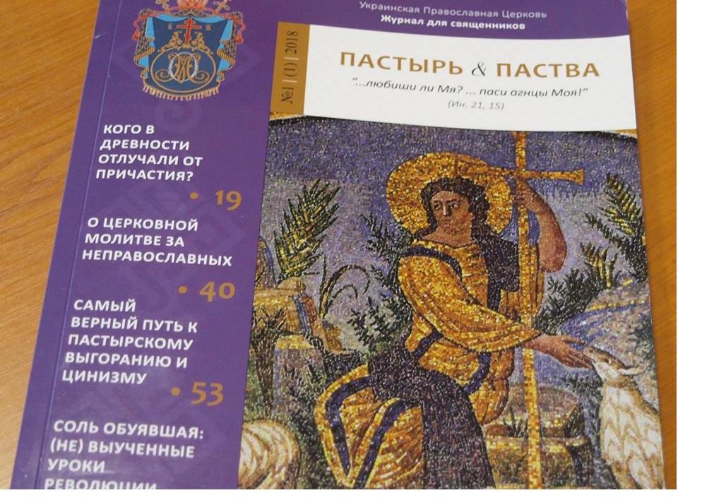 УПЦ видала перший і російськомовний журнал для священиків «Пастир & паства»
