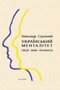 Український менталітет: ілюзії – міфи – реальність