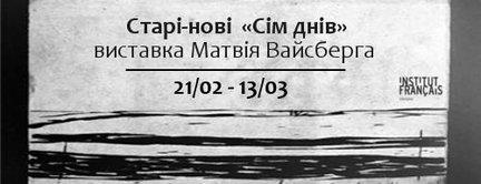 У столиці відкривається виставка Матвія Вайсберга «Старі-нові Сім днів»
