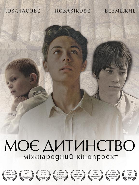 В Україні виходить в прокат міжнародна кінотрилогія «Моє дитинство»