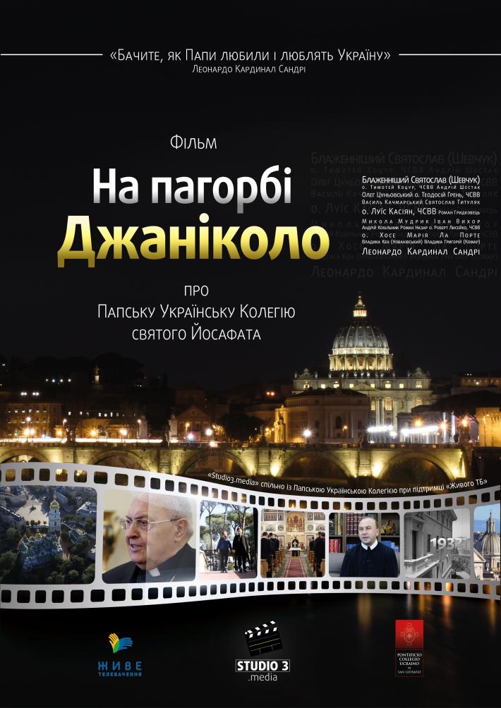 У Римі зняли фільм про Папську українську колегію святого Йосафата