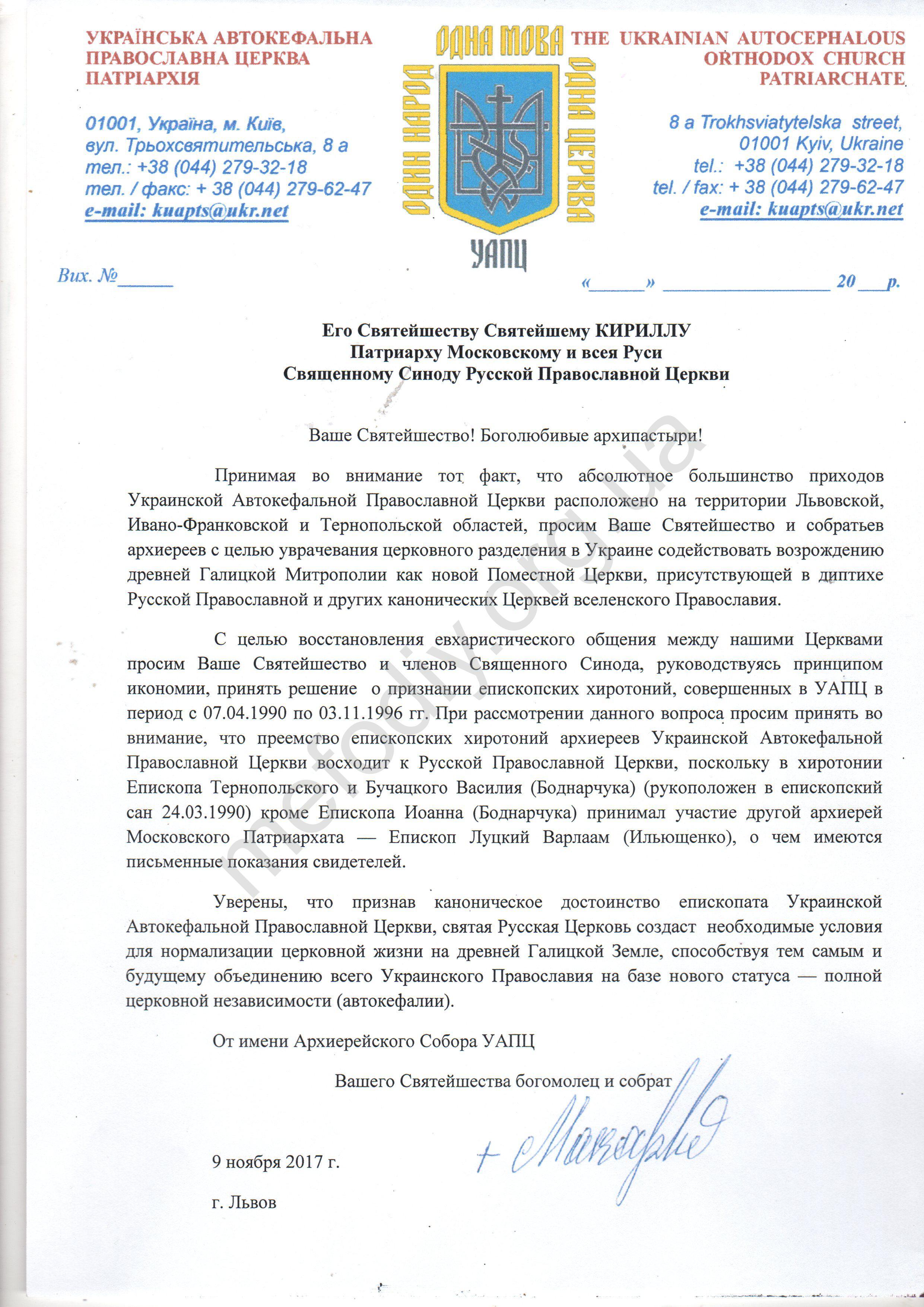 УАПЦ спростувала існування листа до керівництва РПЦ з проханням про канонічне визнання