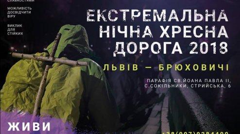 Римо-католики проведуть у Львові та Києві Екстремальну хресну ходу