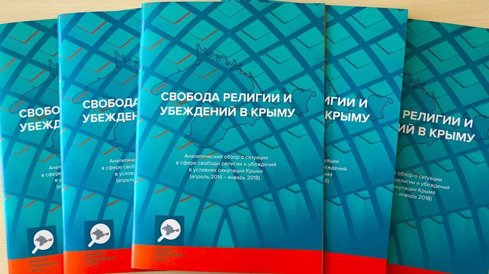 Кримська правозахисна група презентує аналітичний огляд про тиск на свободу релігії в окупованому Криму за 2014-2018 рр.