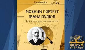 Перший з офіційних осіб, хто дозволив читати українцям Російської імперії Св. Письмо рідною...