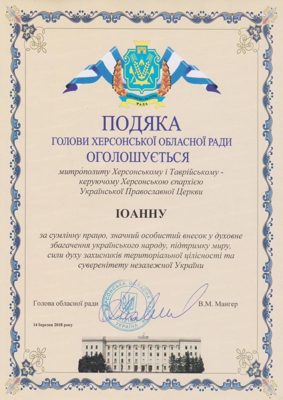 Митрополит УПЦ отримав подяку від голови Херсонської облради за духовне збагачення українського народу і підтримку захисників України