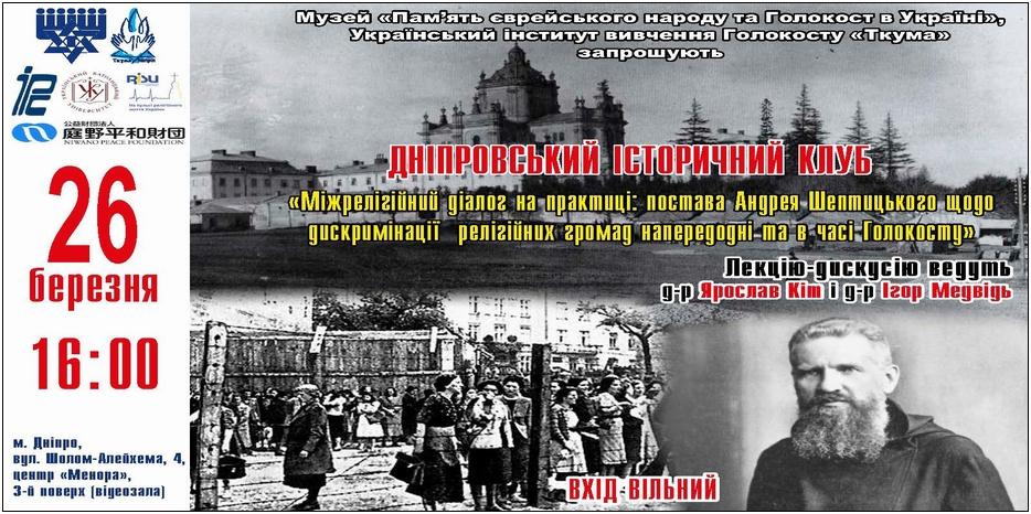 Евреи Днепра проведут собрание, посвященное греко-католическому митрополиту Андрею Шептицкому