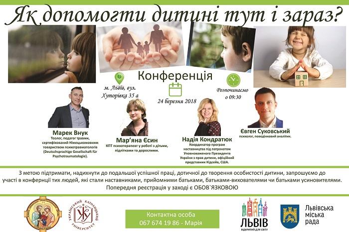 УГКЦ разом з владою Львова проведуть конференцію «Як допомогти дитині тут і зараз?»