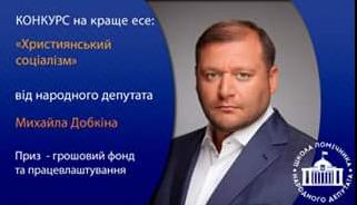 Михайло Добкін встановив призовий фонд за краще есе про «християнсько-соціалістичні» цінності своєї партії