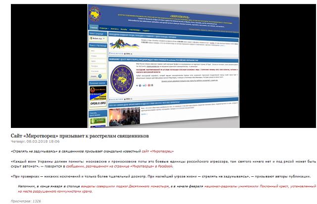 Воюющие стороны на Донбассе нетерпимы к священникам-капелланам, поддерживающим противника