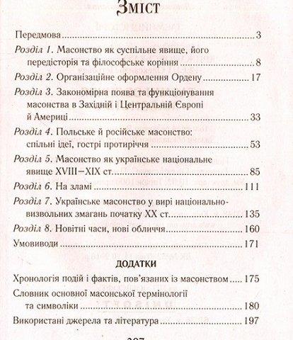 Науковці НАН випустили науково-популярну книгу про масонство