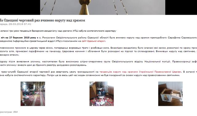 """Офіційний сайт УПЦ перевів побутове пограбування в розряд """"гонінь"""" на церкву"""