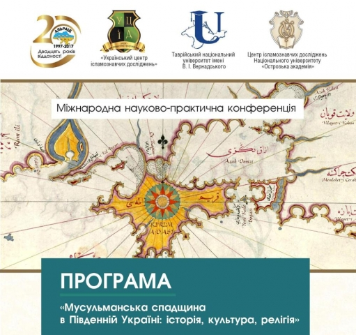 У Києві готується VII Міжнародна ісламознавча школа