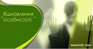 Українська євангельська теологічна семінарія оголосила практичний курс «Відновлення особистості»