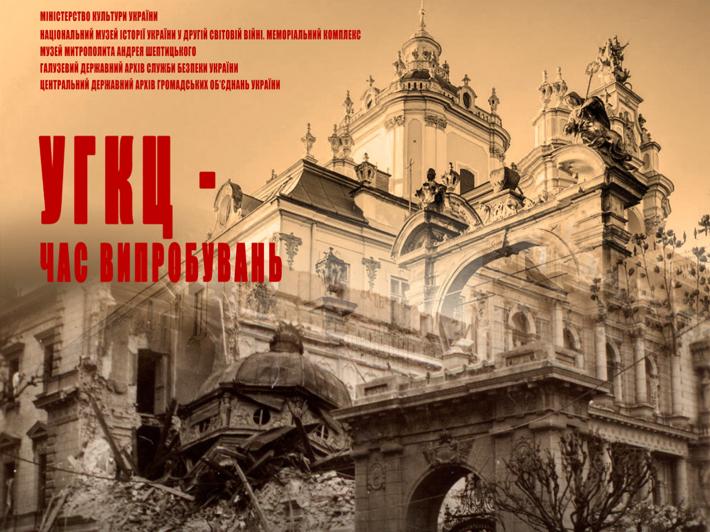 У Києві відкриють виставку «УГКЦ – час випробувань»