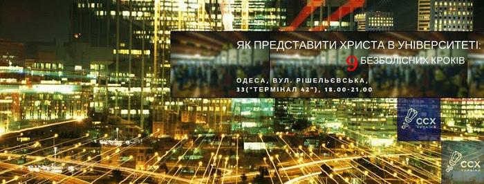 В Одесі обміркують, як коректно представляти християнство у світських вищих навчальних закладах