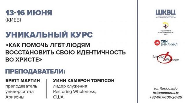 В Киеве пройдет учебный курс по служению людям с проблемами гомосексуальности