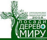 УГКЦ та Мінприроди проводять весняну акцію «Посади дерево миру»