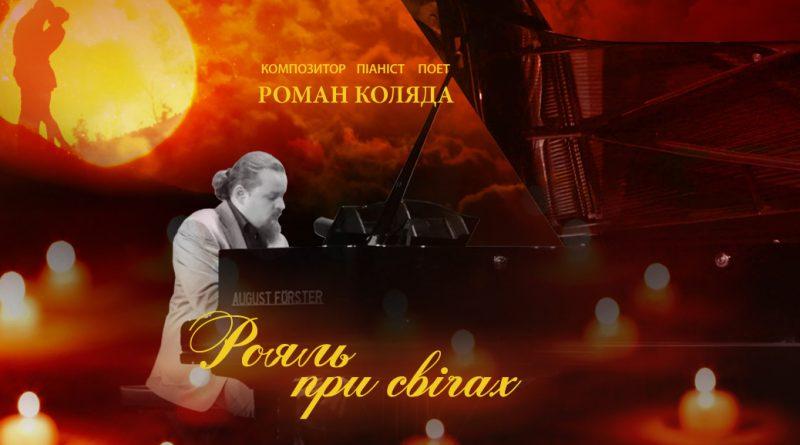 У столиці пролунає концерт диякона-піаніста Романа Коляди