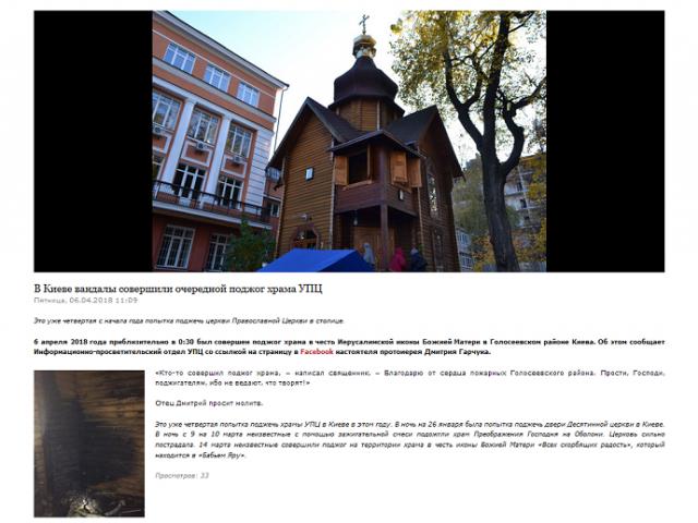 """УПЦ преждевременно заявила о """"поджоге храма"""" в Киеве, а в Черкассах кафедральный собор УПЦ не выдержал проверки пожарной безопасности"""