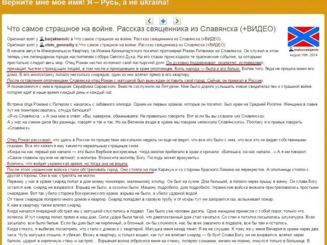 Охранявшая Януковича СБУ и «профашистская» Лавра. 4 года спустя никто не наказан