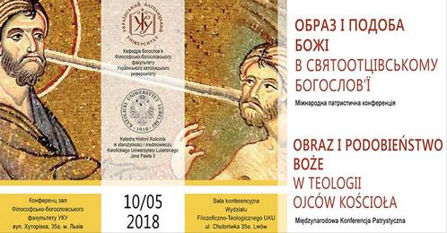 """У Львові відбудеться міжнародна патристична конференція """"Образ і подоба Божа в святоотцівському богослов"""