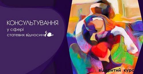 """Доктор клінічної психології зі США прочитає в Українській євангельській семінарії курс """"Консультування у сфері статевих відносин"""""""