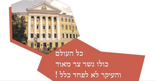 У столичній громаді «Масорет» відбудеться презентація магістерської програми «Юдаїка»