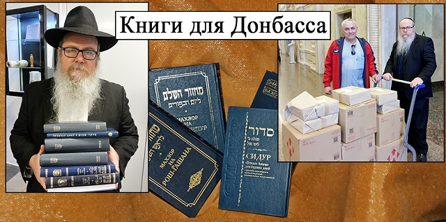 Украинским евреям Донбасса подарили 1500 комплектов священных книг