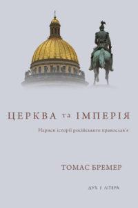 Церква та імперія. Нариси історії російського православ'я