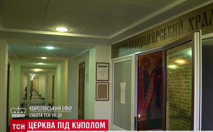 Депутати не знають, що робити з парламентським храмом УПЦ