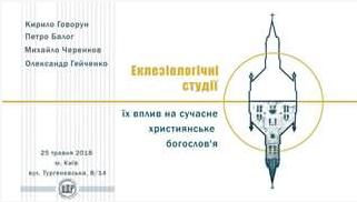 Богослови дискутуватимуть у Києві про автокефалію та сучасні тенденції еклезіології
