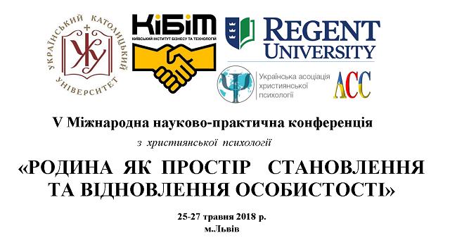 Християнські психологи проводять у Львові та Києві конференції