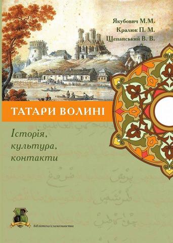 Сьоме видання перекладу смислів Корану українською презентують у Києві