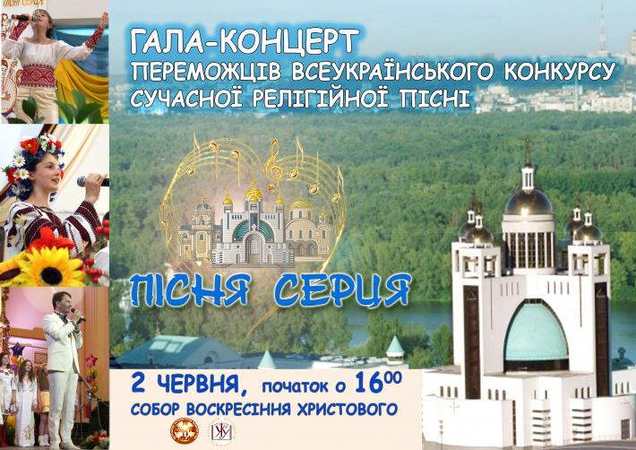 У Києві відбудеться гала-концерт Всеукраїнського конкурсу сучасної релігійної пісні