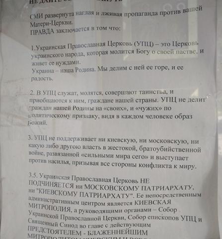 В киевском приходе объявили о неподчинении Московскому Патриархату