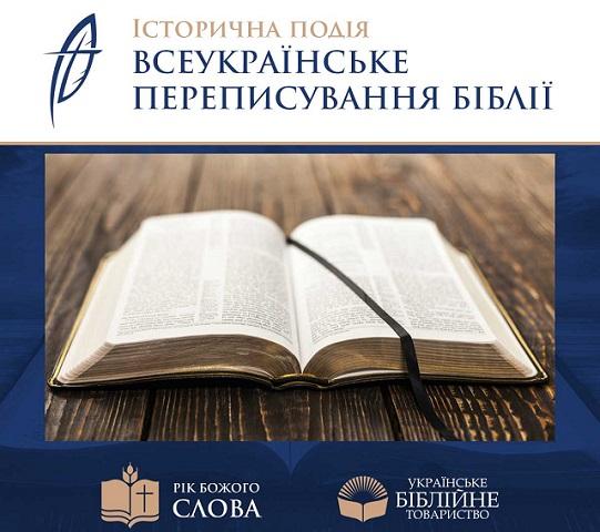 Всеукраїнське переписування Біблії має стати національним рекордом України