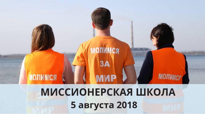 В Славянске готовится очередной набор в прифронтовую миссионерскую школу