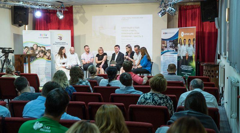 В Киеве христиане обсудили вопрос реабилитации ЛГБТ-людей